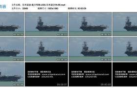 高清实拍视频丨尼米兹级-航空母舰-USS-尼米兹CVN-68