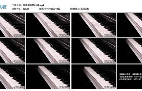 高清实拍视频素材丨摇摄钢琴黑白键