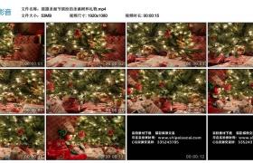 高清实拍视频丨摇摄圣诞节缤纷的圣诞树和礼物