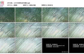 高清实拍视频素材丨太空中的星轨延时摄影