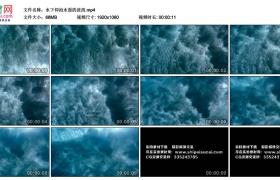高清实拍视频丨水下仰拍水面的波浪