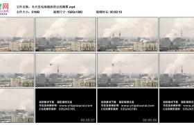 高清实拍视频丨冬天发电场烟囱排出的烟雾
