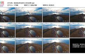 高清实拍视频素材丨航拍海边转动的风力发电机群