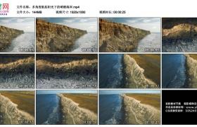 高清实拍视频素材丨多角度航拍阳光下的峭壁海岸