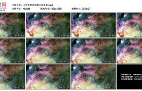 高清实拍视频素材丨太空中彩色的星云和星系