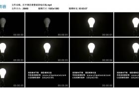 高清实拍视频丨打开黑色背景前的电灯泡