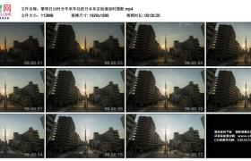 高清实拍视频丨黎明日出时分车来车往的日本东京街道延时摄影