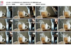 高清实拍视频素材丨往太阳照射着的木桌上的咖啡杯里倒上热气腾腾的咖啡