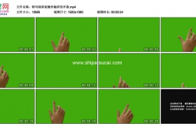 高清实拍视频素材丨特写绿屏前操作触屏的手指