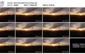 4K实拍视频素材丨黄昏夕阳逆光映照下的风力发电机