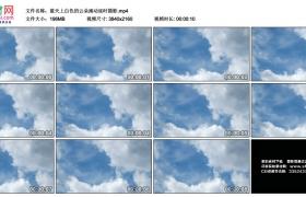 4K实拍视频素材丨蓝天上白色的云朵涌动延时摄影
