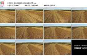 高清实拍视频素材丨四台收割机在农田里收割向日葵