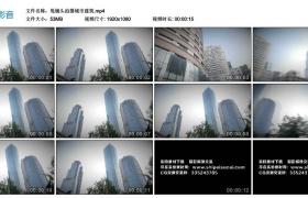 高清实拍视频丨甩镜头拍摄城市建筑