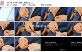 高清实拍视频素材丨特写男子双手扣上西装的扣子
