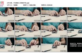 高清实拍视频素材丨手机维修人员维修手机