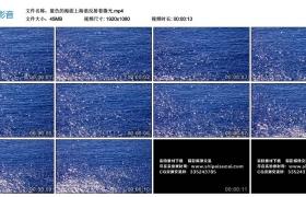 高清实拍视频丨蓝色的海面上海浪反射着微光