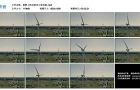 高清实拍视频丨原野上转动的风力发电机