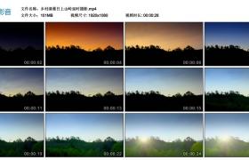 高清实拍视频丨乡村清晨日上山岭延时摄影