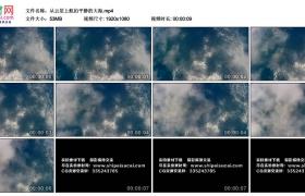 高清实拍视频丨从云层上航拍平静的大海