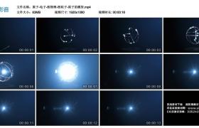 高清动态视频丨原子-电子-核物理-核粒子-原子的模型