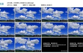 高清实拍视频丨乡村田野上空的蓝天白云流动