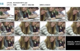 高清实拍视频丨参加考试的外国学生