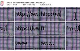 高清实拍视频素材丨拍摄在电脑屏幕上的浏览器地址栏里输入不同的网址