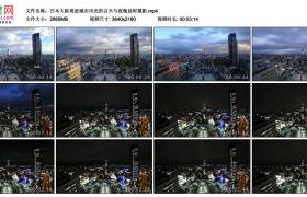 4K视频素材丨日本大阪难波城市风光的白天与夜晚延时摄影