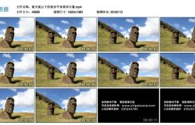 高清实拍视频丨蓝天流云下的复活节岛莫埃石像