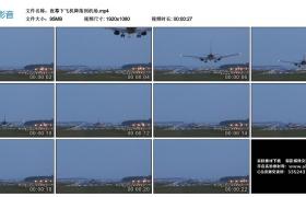 高清实拍视频丨夜幕下飞机降落到机场
