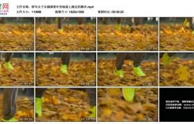 高清实拍视频素材丨特写女子从铺满黄叶的地面上跑过的脚步