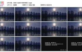 高清实拍视频素材丨夜晚月光洒在平静的湖面上