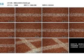 高清实拍视频丨摇摄运动场的白色标线
