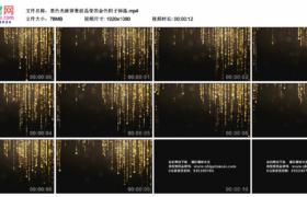 高清动态视频素材丨黑色光斑背景前晶莹的金色粒子掉落