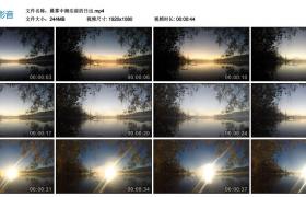 高清实拍视频丨晨雾中湖泊前的日出