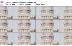 高清实拍视频素材丨阳光照射着美国国会大厦前的美国国旗飘扬