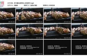 高清实拍视频素材丨特写翻动烧烤架上的烧烤串