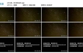 高清实拍视频丨星空星轨延时