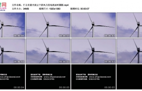 高清实拍视频丨伫立在蓝天流云下的风力发电机延时摄影