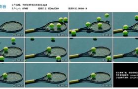 高清实拍视频丨网球在网球拍旁滚动