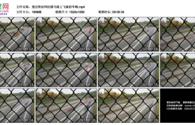 高清实拍视频素材丨透过铁丝网拍摄马路上飞驰的车辆延时摄影