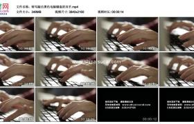 4K实拍视频素材丨特写敲击黑色电脑键盘的双手