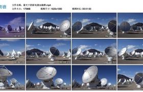 【高清实拍素材】蓝天下的射电望远镜群