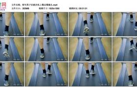 高清实拍视频丨特写男子在跑步机上慢走慢镜头