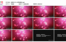 4K动态视频素材丨浪漫的红色心形图案飘落