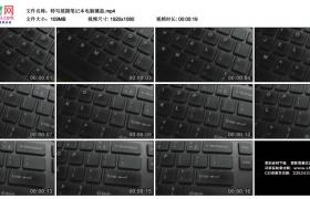 高清实拍视频素材丨特写摇摄笔记本电脑键盘