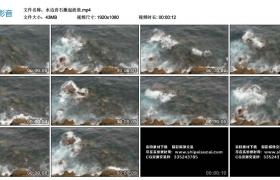 高清实拍视频丨水边岩石激起波浪