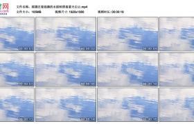 高清实拍视频丨摇摄泛着涟漪的水面映照着蓝天白云