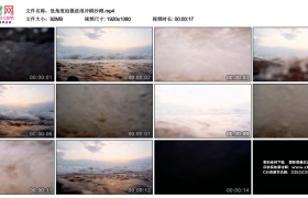 高清实拍视频丨低角度拍摄波浪冲刷沙滩