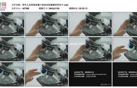4K实拍视频素材丨研究人员将液体滴下添加到显微镜培养皿中